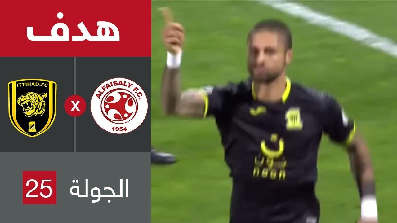 هدف الاتحاد الأول ضد الفيصلي (مروان داكوستا) في الجولة 25 من دوري كأس الأمير محمد بن سلمان للمحترفين