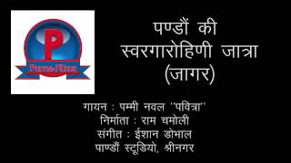 Pando ki Swargarohini Jaatra, Full Audio | Pammi Naval | Ishaan Dobhal | Pandavaas