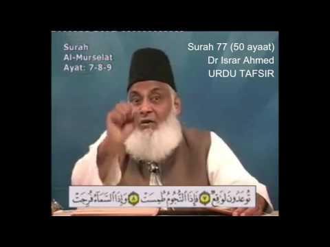 77 Surah Mursalat Dr Israr Ahmed Urdu