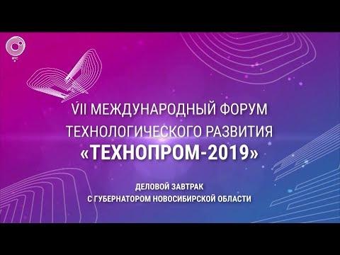 "ФОРУМ ""ТЕХНОПРОМ-2019""   трансляция Телеканала ОТС   19 сентября 2018"