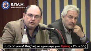 Ε.ΠΑ.Μ. - Ημερίδα για το Χρέος με τον Δ.Καζάκη στο Royal Olympic - 5 Απρ 2017 (2ο μέρος)
