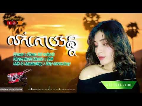 លក់គោយន្ត - Luk Ko Yun l Noly Record l Cover By ចាន់ឡៃវលក្ខ៍ (Girl Version)