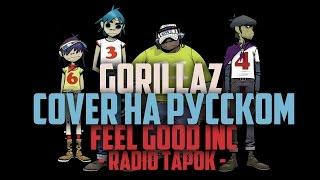 Gorillaz RADIO TAPOK Feel Good Inc Cover на русском
