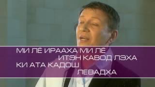 Валерий Короп и Александр Ройтман.  Велики и чудны дела Твои