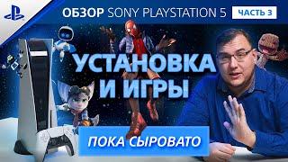 Обзор PlayStation 5 здесь - впечатления, установка, игры
