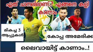ISL Live for Mobile in Malayalam Commentary   Live Score