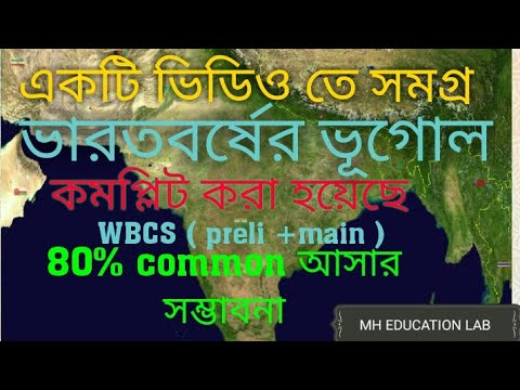 Indian geography for WBCS