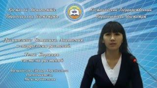 Орманбекова Д.О. Ботаника. Анатомия и морфология растений. Корневая система растений