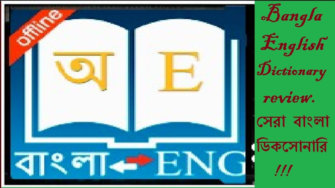 Samsad English To Bengali Dictionary Pdf