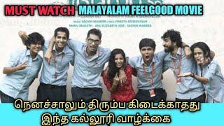 AANANDAM | Malayalam Movie | Talky Tamil | தமிழ் விளக்கம் | Explained in Tamil