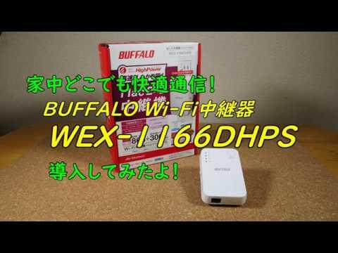 バッファロー wex 1166dhps