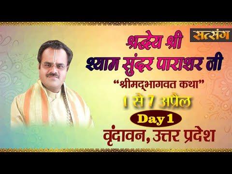 Shrimad Bhagwat Katha By Shyam Sunder Parashar Ji - 1 April | Vrindavan | Day 1 |