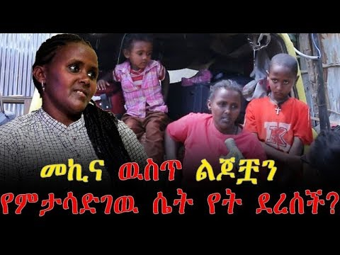 A Heart Touching Story Of  Woman Zeritu Endale