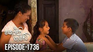 Kopi Kade  | Episode 1736 - (2019-11-30) | ITN Thumbnail