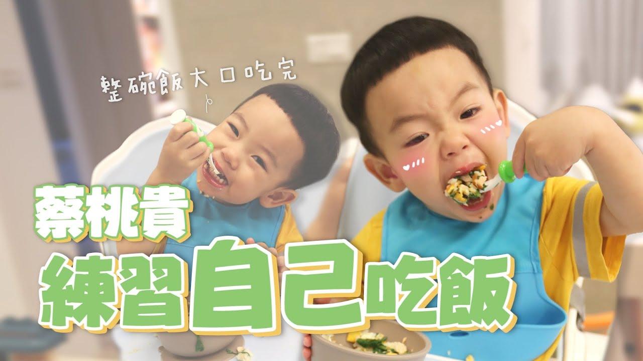 【蔡桃貴成長日記#67】開始練習自己吃飯!有潔癖千萬不要看!
