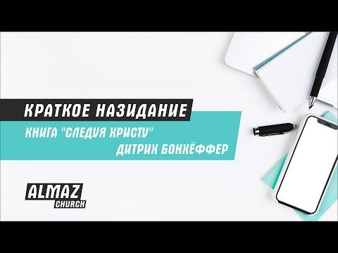 """Книга """"Следуя Христу"""", Дитрих Бонхёффер"""