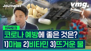 마늘, 생강, 소금이 코로나를 치료한다고? 가짜뉴스 펙…