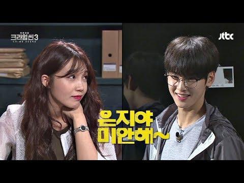 """[미공개] 차은우, 상처받은 정은지에게 꽃미소♥ """"은지야 미안해"""" 크라임씬3 7회"""