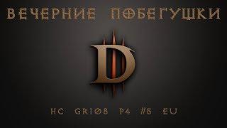 �������� ���� Diablo 3 Hardcore GR108 |  Диабло 3 героический ВП108 ������