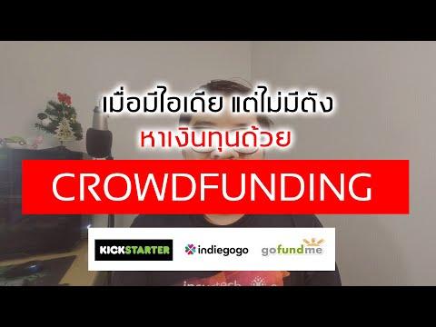 Crowdfunding คืออะไร? หาเงินทุนจากไอเดียกับ Crowdfunding / Kickstarter / Indiegogo / Gofundme