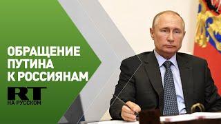 Обращение Путина к россиянам о предварительных итогах борьбы с коронавирусом трансляция