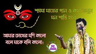 Amar Chokher Moni Kalo bole || Shyama Songeet Padma Palash Kirtan || Charial children park kirtan