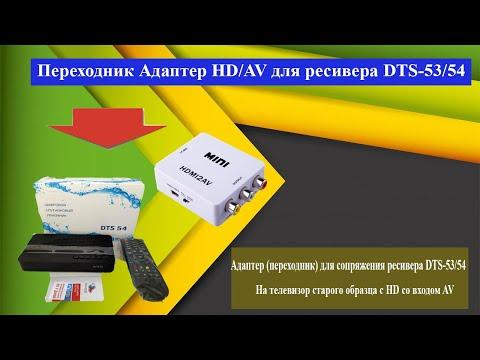 Как подключить ресивер DTS-53/54 с HD на AV адаптер Mini.