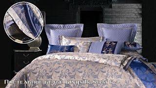Постельное белье Kingsilk Seda F-4 в интернет-магазине