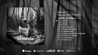 Reminor - Курьер. Часть 1   Courier. Part 1 [Full Album, Soundtrack, 2019]