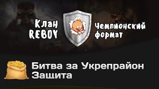 Битва за Укрепрайон - КОРМ2 vs REBOY