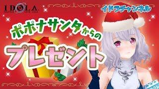 【特別企画】\200万DL突破記念/オリジナルポポナ目覚ましボイス動画プレゼント!