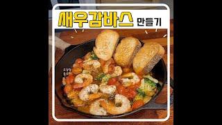 (#새우요리 )텃밭에서 직접 키운 방울토마토로 간단요리…
