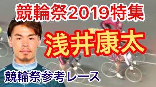 競輪祭2019特集 浅井康太 マイチャンネル https://goo.gl/hWsVcK チャンネル登録よろしくお願いします。 ツイッター @KEIRIN80539806 関連動画 【競輪祭2019...