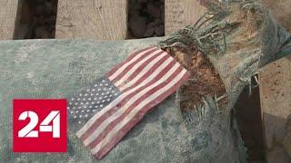 Смотреть видео Сирия: российские журналисты побывали на брошенной американцами военной базе - Россия 24 онлайн