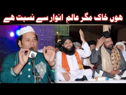 Houn Khak Magar Aalm-e-Anwar Se Nisbat Hai (Very BEAUTIFUL Qawwali) By (NAZIR EJAZ FARIDI QAWWAL)