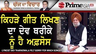 Chajj Da Vichar 778 || Lyricist Dev Tharikewala Felt Sorry For Which Song
