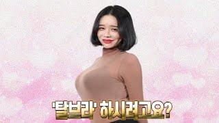 '탈브라' 선언한 MBC 임현주 아나운서님?^^ㅋㅋㅋ