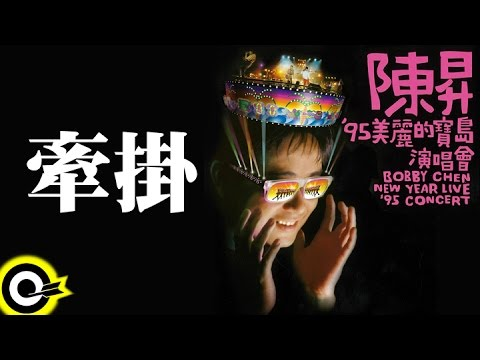 伍佰 WuBai&ChinaBlue【牽掛 Lingering】'95美麗的寶島演唱會 Bobby Chen New Year Live '95 Concert Official Live Video