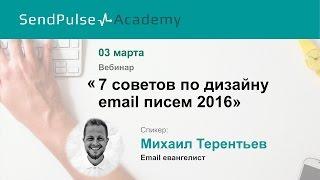Михаил Терентьев: 7 актуальных советов по дизайну email писем 2016