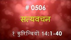१ कुरिन्थिंयों (#0506)1 Corinthians 14: 1-40 Hindi Bible Study  Satya Vachan