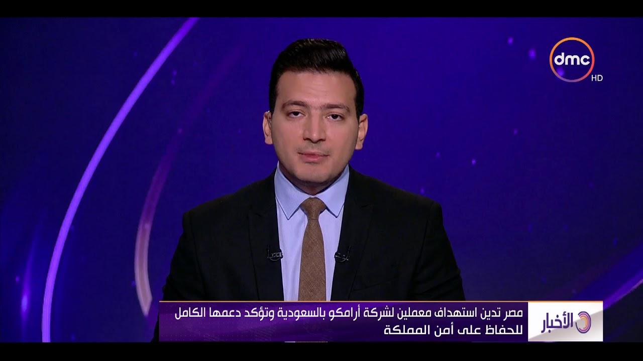 dmc:الأخبار - مصر تدين استهداف معملين لشركة أرامكو بالسعودية وتؤكد دعمها الكامل للحفاظ على أمن المملكة