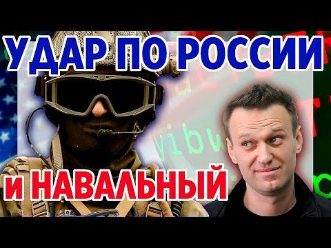 План удара по России и Навальный. Информационная война против России. США готовит удар по России?