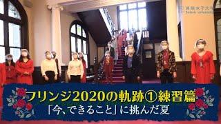 英語英文学科フリンジ2020の軌跡①練習篇 ~「今、できること」に挑んだ夏~