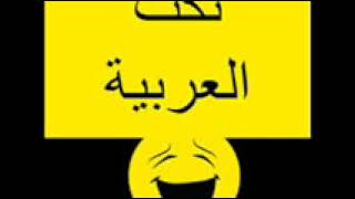nokat fokaha arabiya marocain + music rai 2018