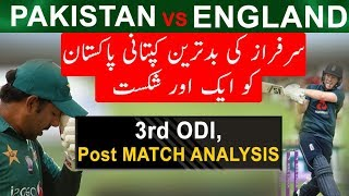 Pakistan vs England 3rd ODI 2019 Post Match Analysis || The Cricket Show With Babar Hayat