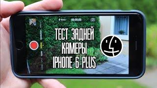тест задней камеры iPhone 6 Plus
