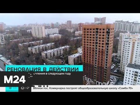 По программе реновации в 2020 году построят 65 домов - Москва 24