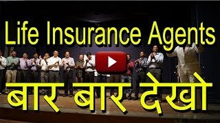 Life Insurance Agents | Motivation | Training | Education | Sales Tips | Hindi