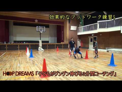 【バスケ指導】効果的なディフェンスフットワーク練習5