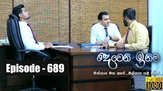 Deweni Inima | Episode 689 27th September 2019 Thumbnail